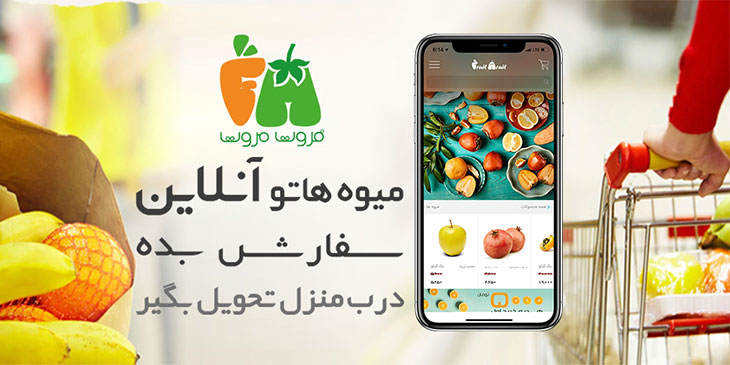 ساخت اپلیکیشن فروشگاهی در شیراز